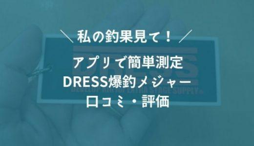 【DRESS爆釣メジャー&キーホルダーのレビュー】アプリで簡単釣果測定の口コミ・評価