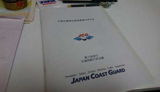 海上保安庁の警戒船講習会に行ってきました。