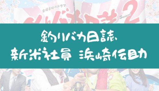 ドラマ『釣りバカ日誌 新米社員 浜崎伝助』を無料視聴する方法 &映画版を簡単に視聴する方法