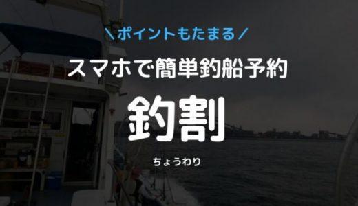 スマホで簡単船宿検索!ポイントもたまる釣り船予約サイト「釣割」とは?