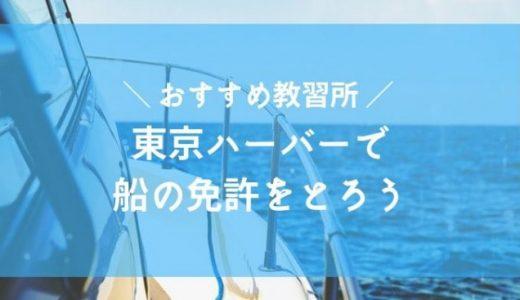 船舶免許をとろう!関東の登録教習所東京ハーバーをおすすめする7つの理由