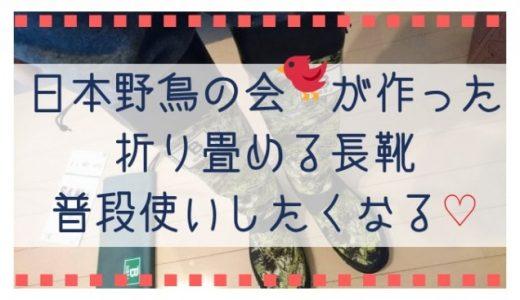 海でも山でもフェスでも大活躍!『 日本野鳥の会 』の 折り畳める 長靴 が手放せない