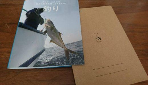 【釣り手帳】釣れた!坊主だ!思い出いっぱい。ロフトのワナドゥ手帳で釣行ログをつけよう!